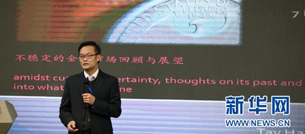 新加坡金融從業者看好中國中西部地區普惠金融發展機遇