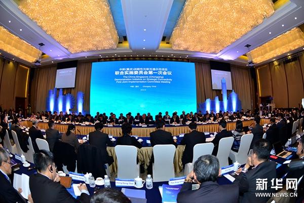 中新(重慶)戰略性互聯互通示范項目聯合實施委員會舉行第一次會議