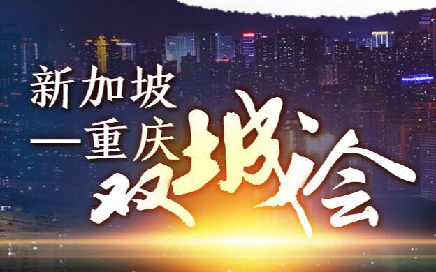 重慶-新加坡雙城會