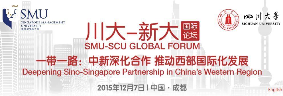 川大-新大國際論壇:中新深化合作 推動西部國際化發展