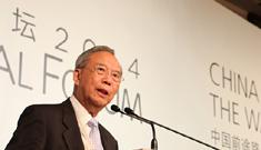 2014年慧眼中國環球論壇