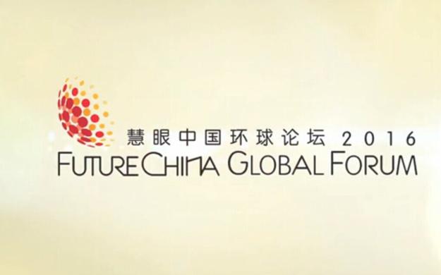 2016慧眼中國環球論壇宣傳片