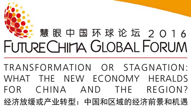 慧眼中國環球論壇2016