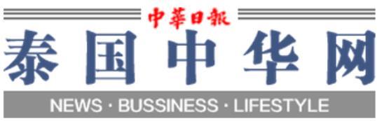 泰國中華網