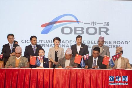 中投互貿一帶一路國際貿易平臺受尼泊爾熱捧