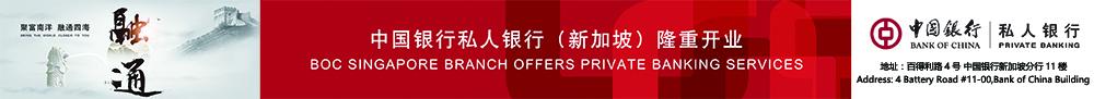 中國銀行私人銀行(新加坡)