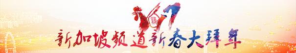2017新華網新加坡頻道新春大拜年