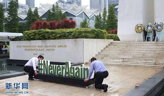 新加坡舉辦悼念活動緬懷日佔時期死難者(組圖)