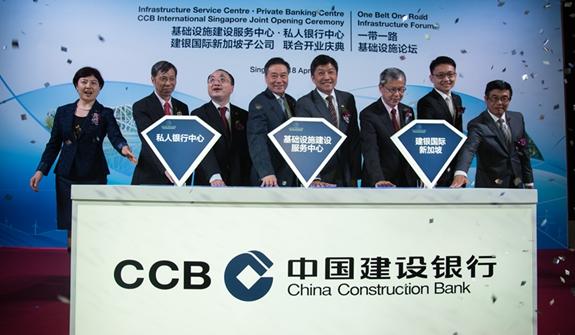 """建設銀行多渠道助力""""一帶一路""""倡議 加強國際化發展戰略"""