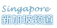 新加坡頻道