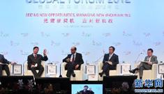 2012年慧眼中國環球論壇