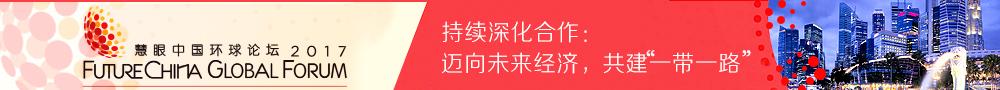 2017慧眼中國環球論壇