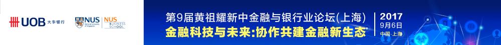 第9屆黃祖耀新中金融論壇(上海)