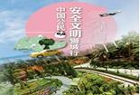 中國駐新加坡使館發布《中國公民安全文明獅城行》手冊