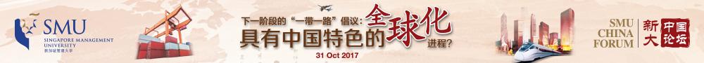 """新加坡管理大學""""中國論壇""""(網頁)"""