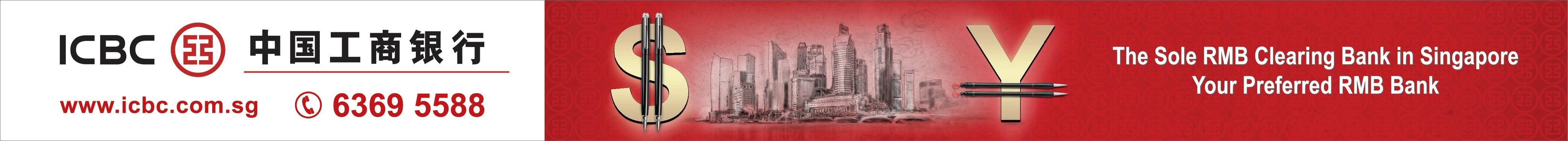 中國工商銀行(大)