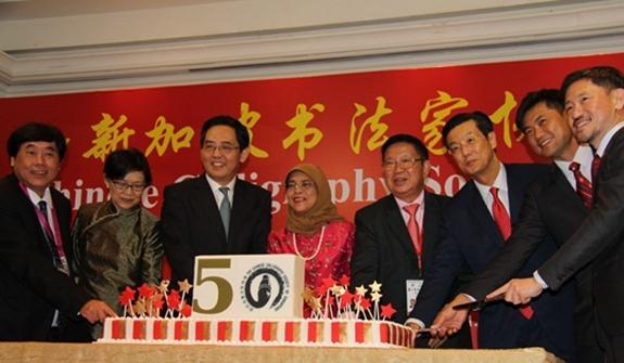 第13屆國際書法交流大展在新加坡開幕