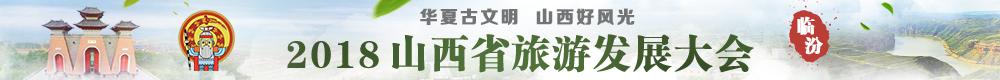 山西旅遊大會(大)