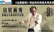 著名指揮家鄭朝吉:希望自己的快樂能輻射到別人